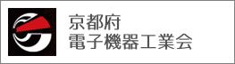 京都府電子機器工業会