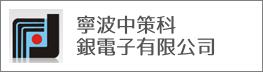 寧波中策科銀電子有限公司