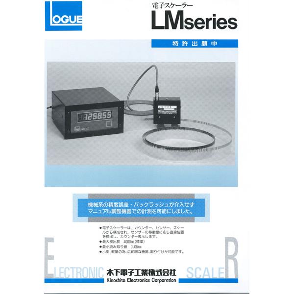 電子スケーラー「LMC-100」