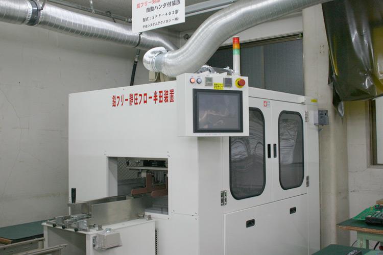 鉛フリー対応 自動半田付け装置