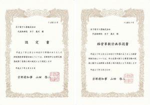 京都府中小企業応援条例(元気印)及び経営革新計画に認定
