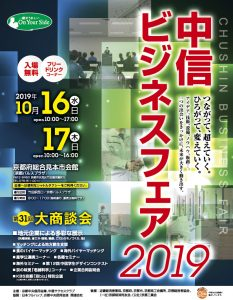 中信ビジネスフェア2019