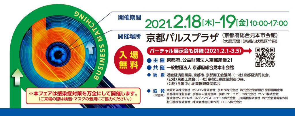 京都ビジネス交流フェア2021